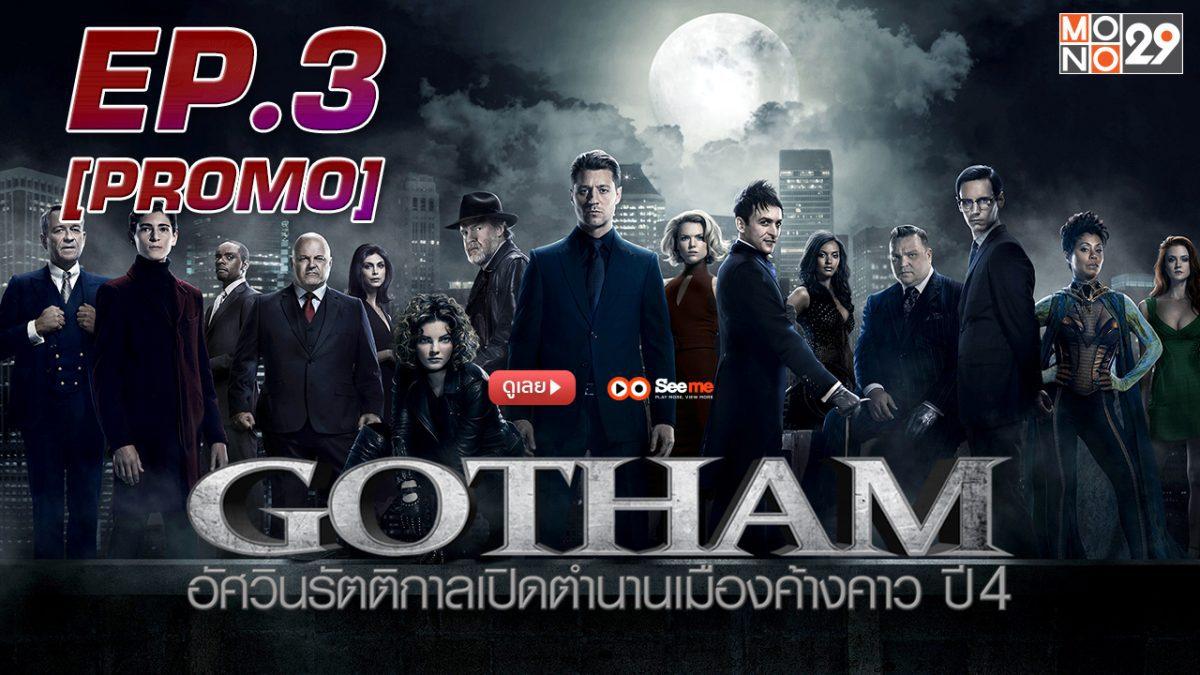 Gotham อัศวินรัตติกาลเปิดตํานานเมืองค้างคาว ปี 4 EP.3 [PROMO]