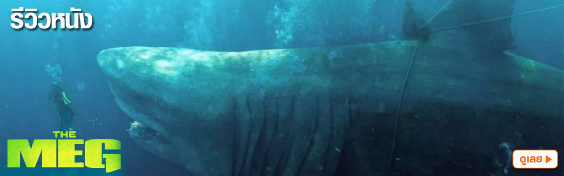 รีวิวหนัง The Meg โคตรหลามพันล้านปี