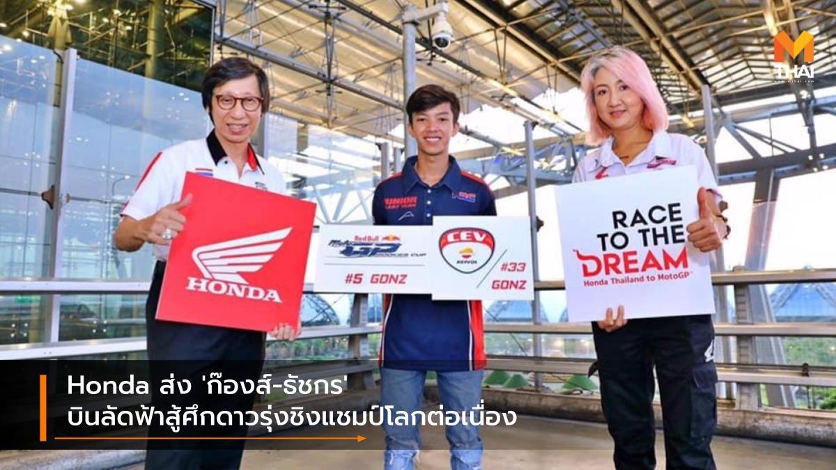 Honda ส่ง 'ก๊องส์-ธัชกร' บินลัดฟ้าสู้ศึกดาวรุ่งชิงแชมป์โลกต่อเนื่อง