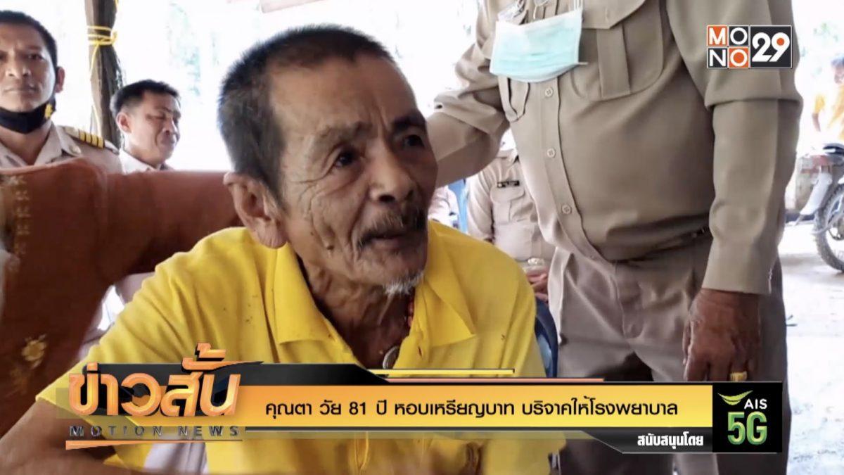 คุณตา วัย 81 ปี หอบเหรียญบาท บริจาคให้โรงพยาบาล