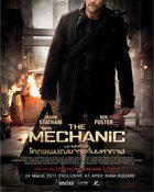The Mechanic เดอะ เมคคานิค โคตรเพชรฆาตแค้นมหากาฬ