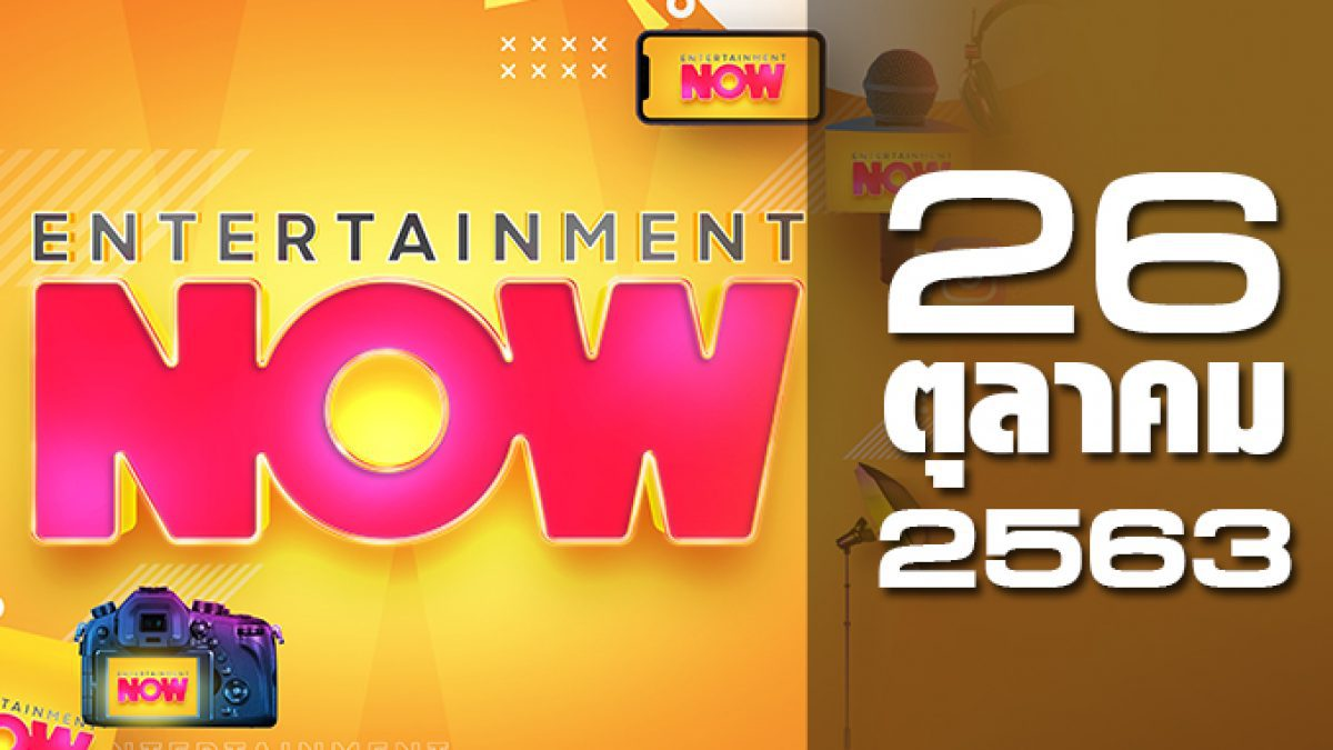 Entertainment Now 26-10-63