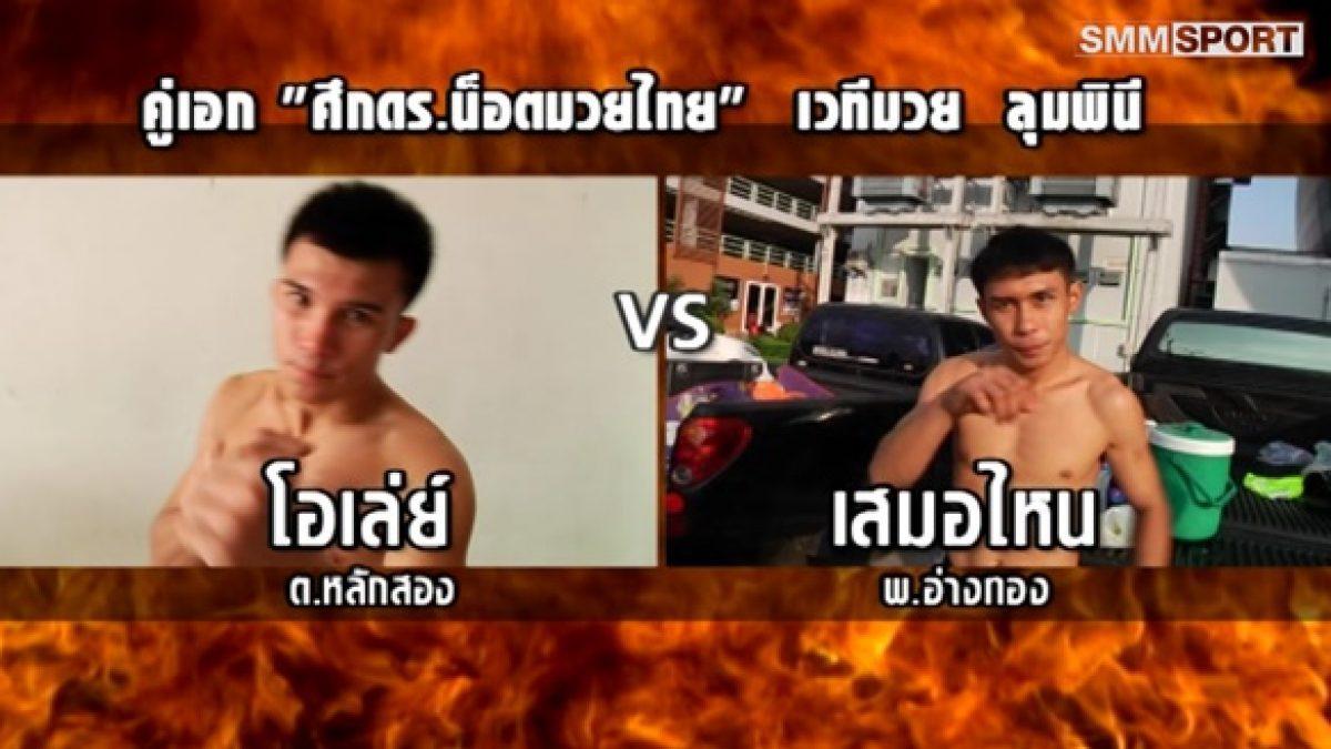ศึกดร.น็อตมวยไทย | คู่เอก โอเล่ย์ VS เสมอไหน | เวทีมวยลุมพินี (รามอินทรา) | 18 พ.ค. 2561