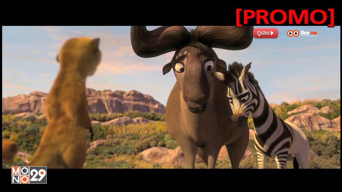 Khumba คุมบ้า ม้าลายแสบซ่าส์ ตะลุยป่าซาฟารี [PROMO]