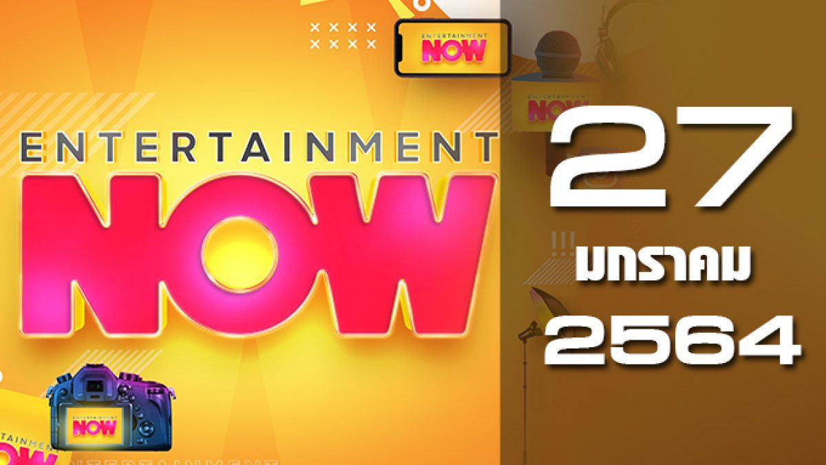 Entertainment Now 27-01-64