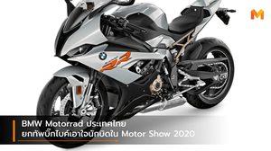 BMW Motorrad ประเทศไทย ยกทัพบิ๊กไบค์เอาใจนักบิดใน Motor Show 2020