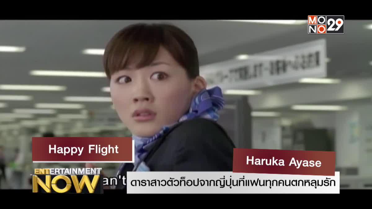 Haruka Ayase ดาราสาวตัวท็อปจากญี่ปุ่นที่แฟนทุกคนตกหลุมรัก