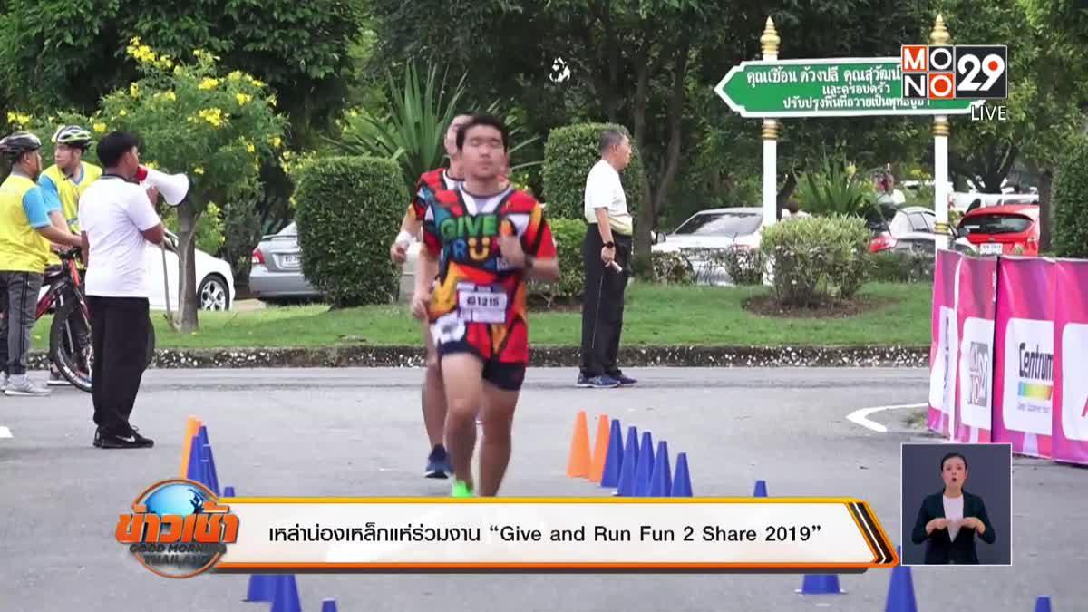 """เหล่าน่องเหล็กแห่ร่วมงาน """"Give and Run Fun 2 Share 2019"""""""
