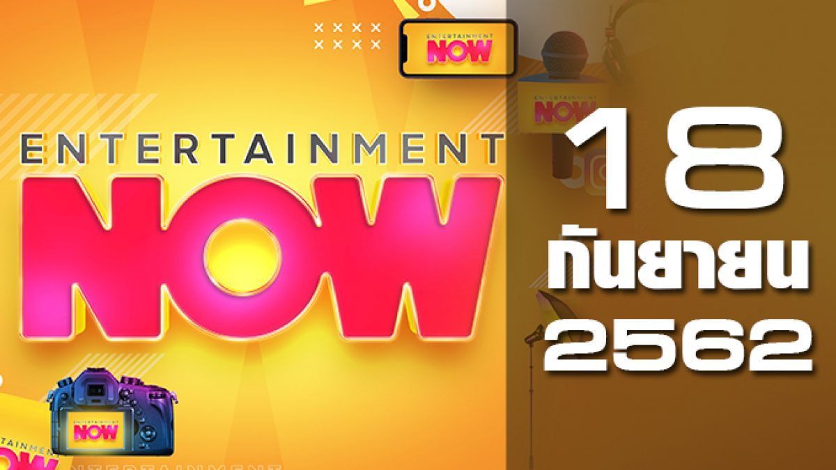 Entertainment Now Break 1 18-09-62