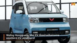 Wuling Hongguang Mini EV ชื่ออย่างเป็นทางการของมินิคาร์ EV สองสัญชาติ