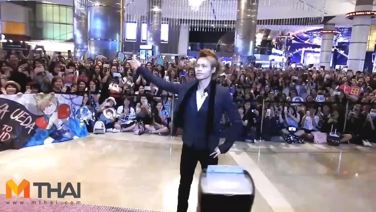 เสียงกรี๊ดสนั่น! อุเอดะ ทัตสึยะ แห่ง KAT-TUN มอบความใกล้ชิดให้แฟนคลับไทยสุดๆ