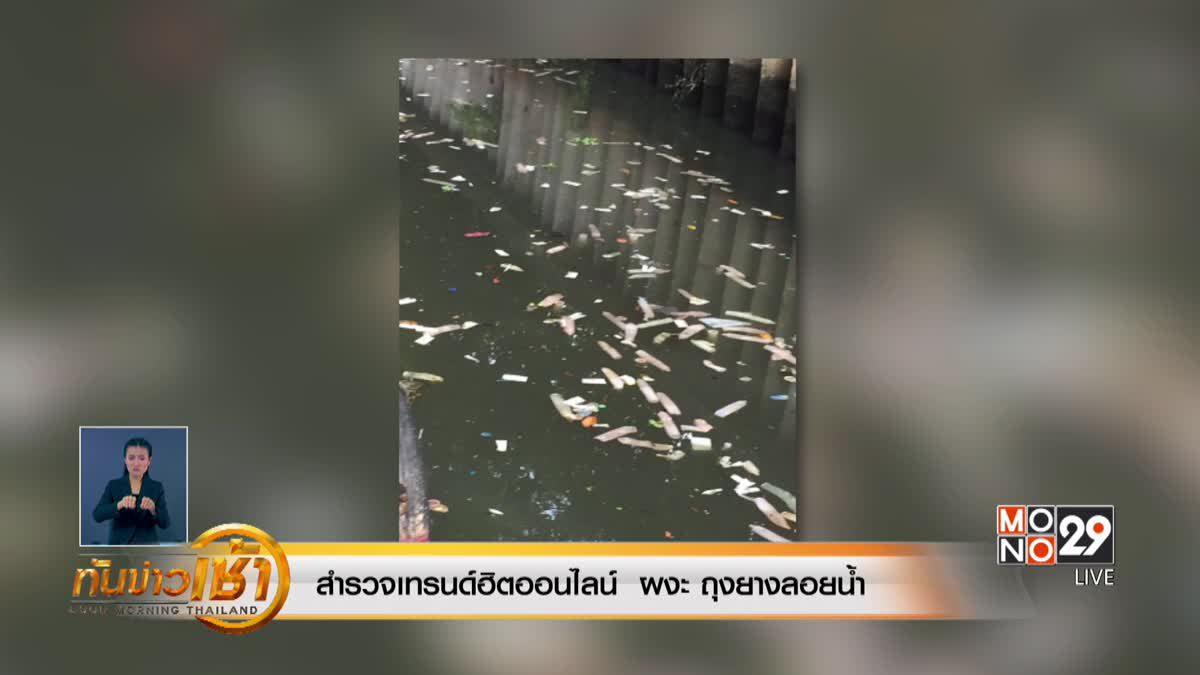 ทันข่าวเช้า Good Morning Thailand 17-06-62