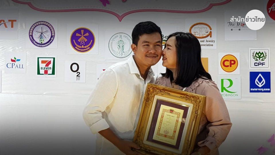 ภาพจาก สำนักข่าวไทย