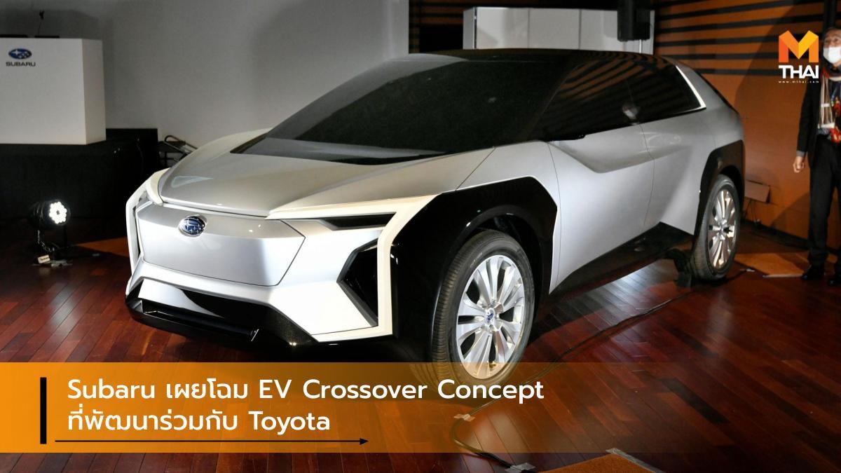 Subaru เผยโฉม EV Crossover Concept ที่พัฒนาร่วมกับ Toyota