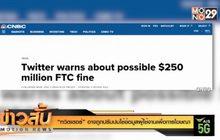"""""""ทวิตเตอร์"""" อาจถูกปรับปมใช้ข้อมูลผู้ใช้งานเพื่อการโฆษณา"""