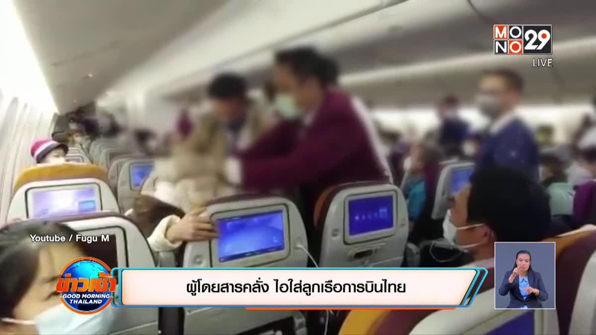 ผู้โดยสารจีนคลั่ง ไอใส่ลูกเรือการบินไทย