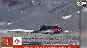 เครื่องบินนำเที่ยวตกในสวิตเซอร์แลนด์ เสียชีวิตยกลำ