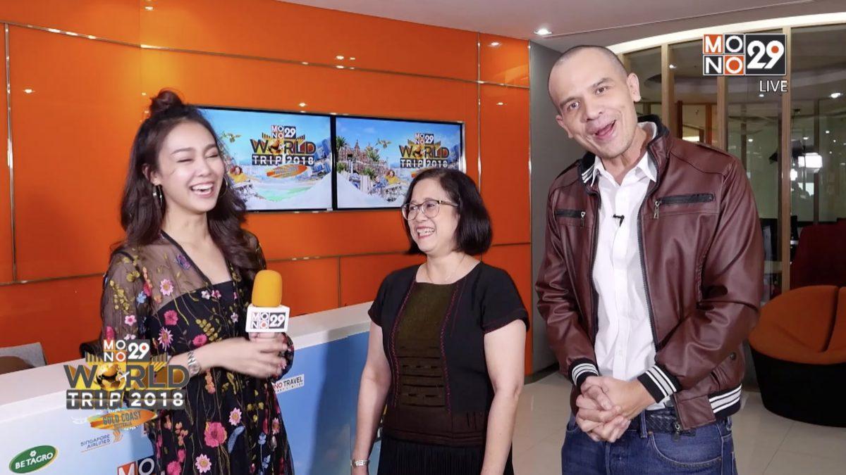 """โฉมหน้าผู้โชคดี """"MONO29 WORLD TRIP 2018 : Gold Coast Australia"""""""