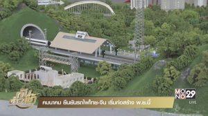 คมนาคม ยืนยันรถไฟไทย-จีน เริ่มก่อสร้าง พ.ย.นี้
