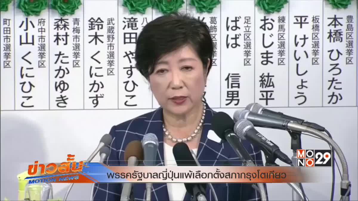 พรรครัฐบาลญี่ปุ่นแพ้เลือกตั้งสภากรุงโตเกียว