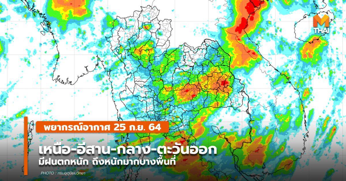 พยากรณ์อากาศ – 25 ก.ย. เหนือ-อีสาน-กลาง-ตะวันออก มีฝนตกหนัก