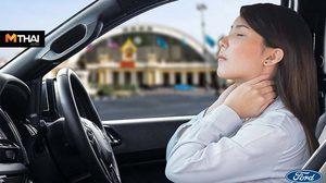 สารพัดวิธีเลี่ยง โรคกล้ามเนื้อ ที่เกิดจากการขับรถ โดยใช้ฟังก์ชั่นต่างๆ ในรถ