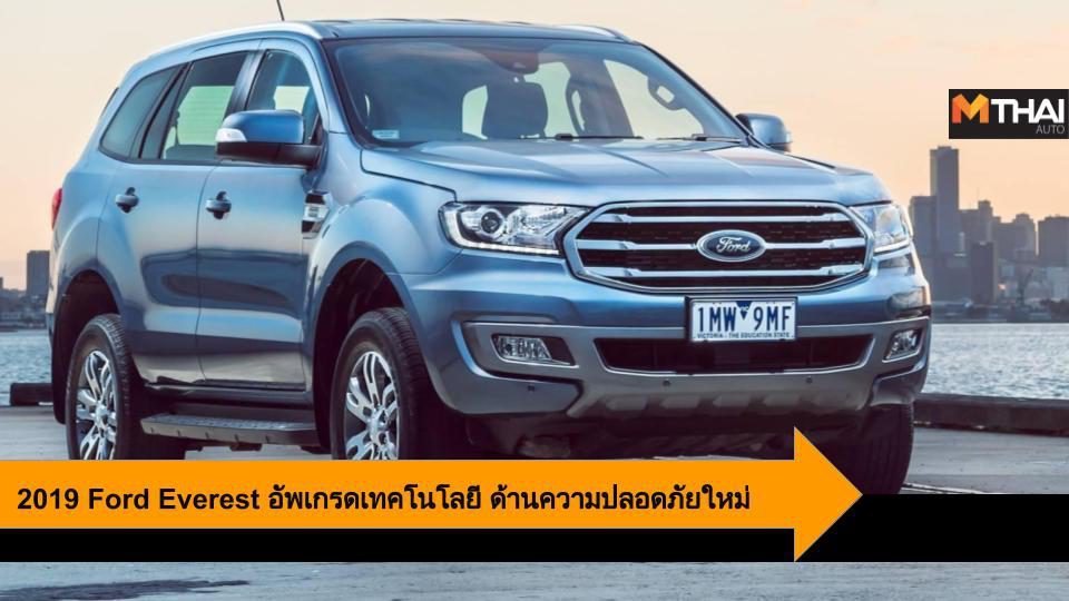 2019 Ford Everest พร้อมอัพเกรดเทคโนโลยี ด้านความปลอดภัยใหม่