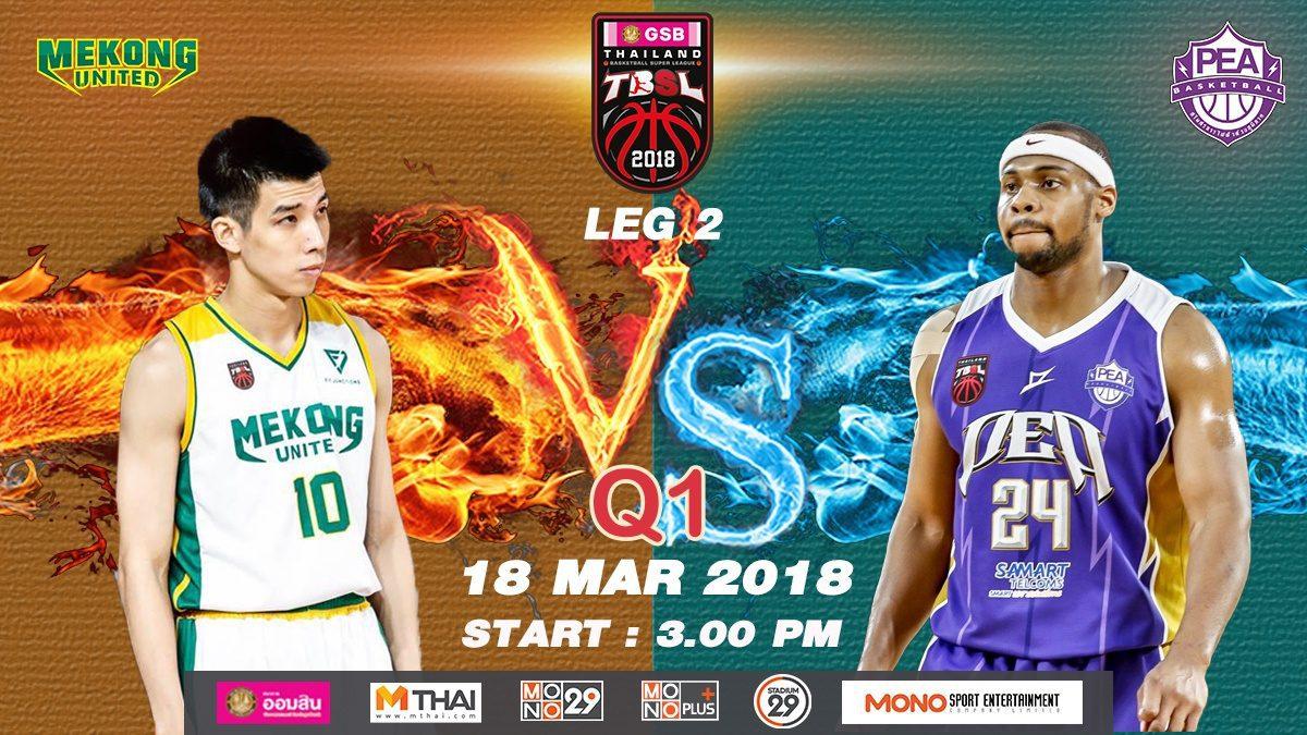 Q1 Mekong Utd.  VS  PEA (THA) : GSB TBSL 2018 (LEG2) 18 Mar 2018