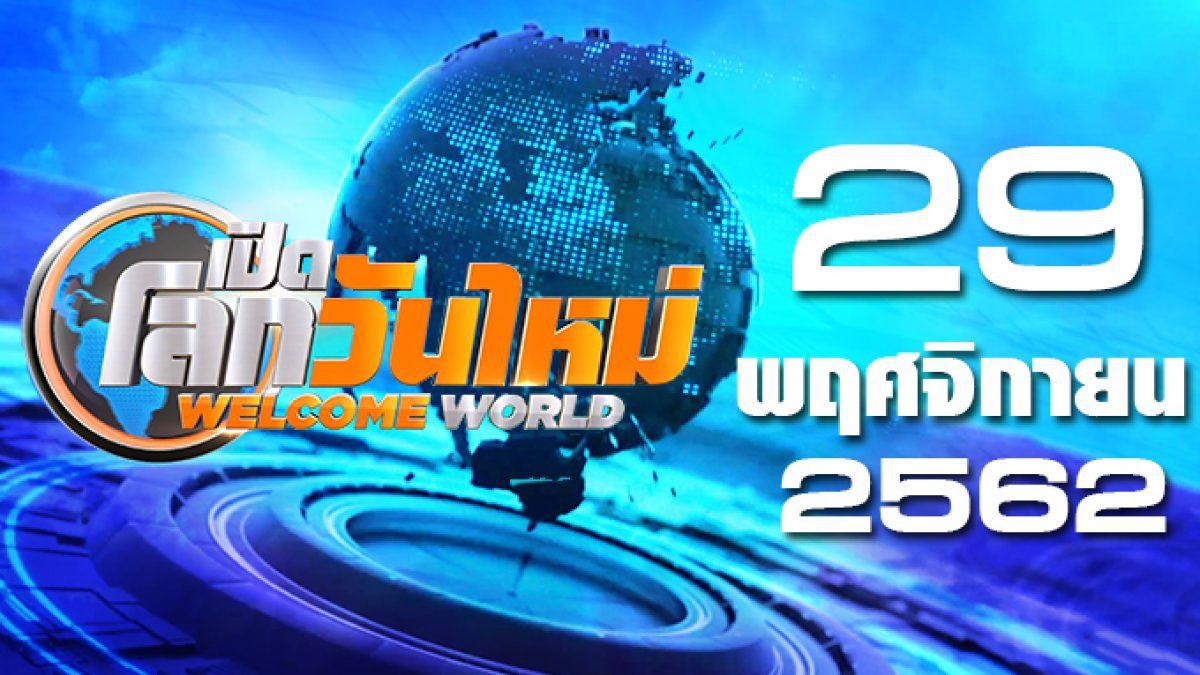 เปิดโลกวันใหม่ Welcome World 29-11-62