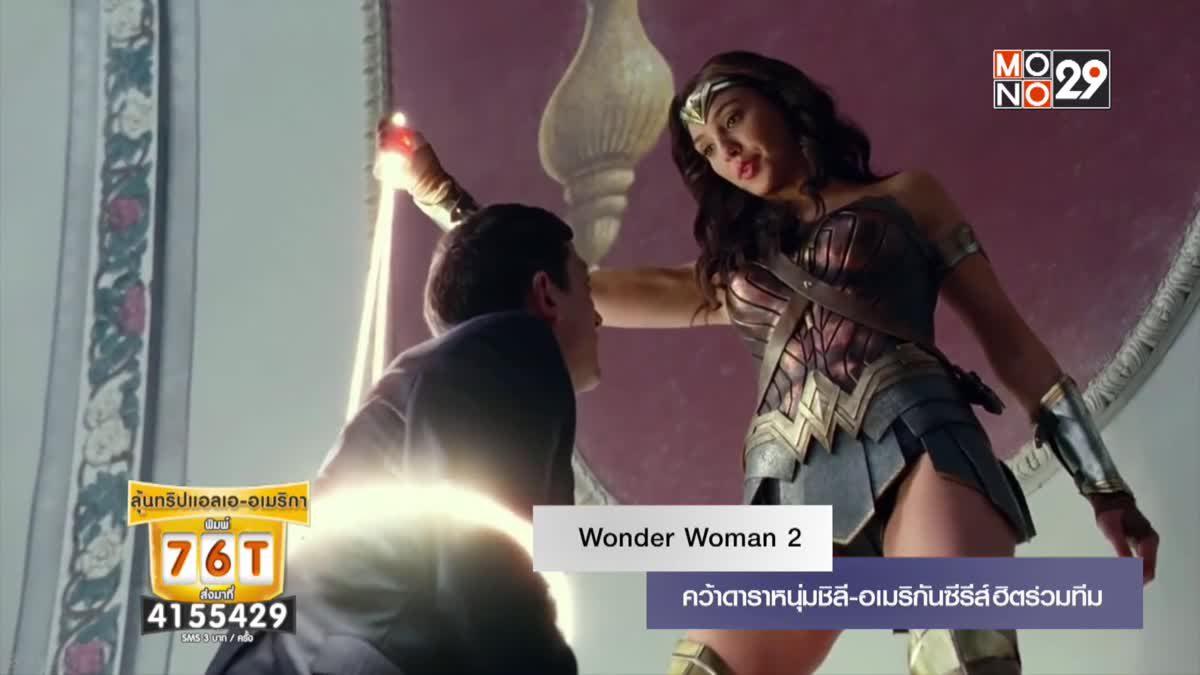 Wonder Woman 2 คว้าดาราหนุ่มชิลี-อเมริกันซีรีส์ฮิตร่วมทีม