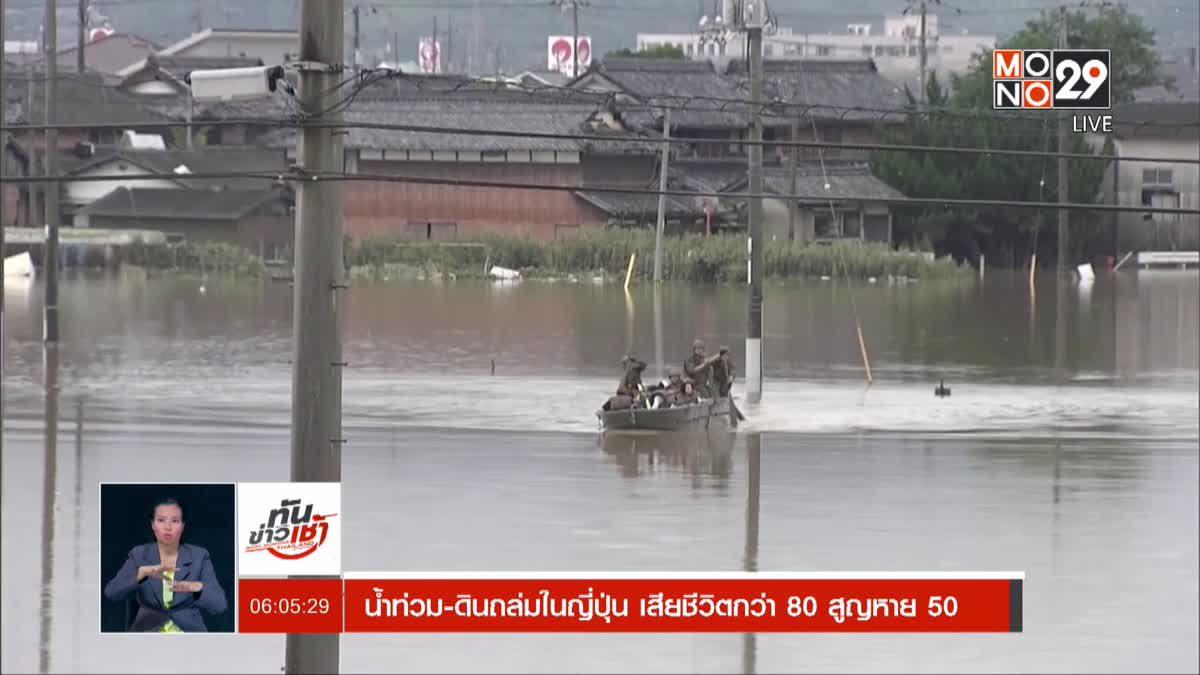น้ำท่วม-ดินถล่มในญี่ปุ่น เสียชีวิตกว่า 80 สูญหาย 50