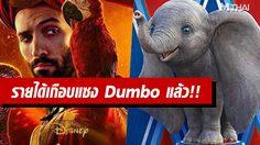 เทียบเฉพาะรายได้ในสหรัฐฯ ของหนัง Aladdin สัปดาห์แรก เกือบเท่ารายได้ตลอดการฉายของ Dumbo