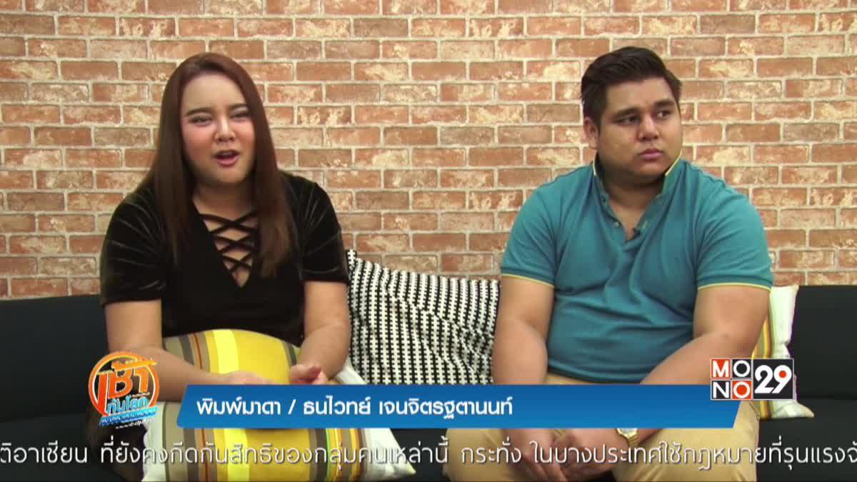 """""""สิทธิ LGBTQI"""" ในไทย"""