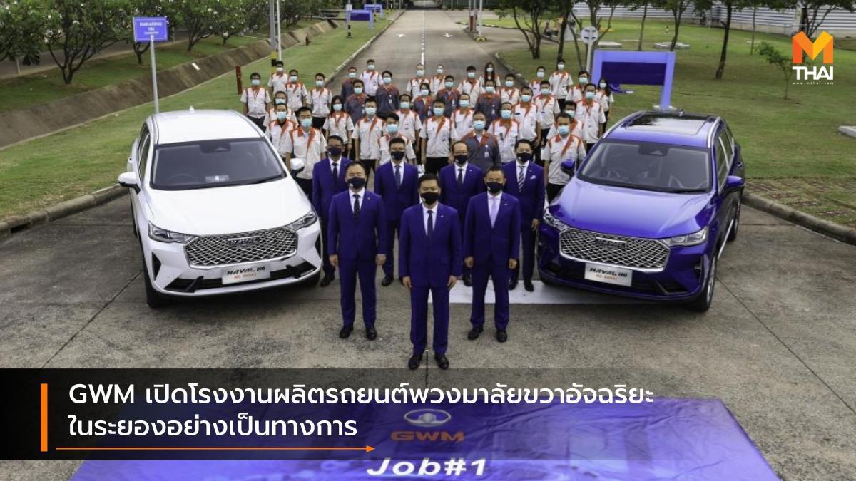 GWM เปิดโรงงานผลิตรถยนต์พวงมาลัยขวาอัจฉริยะในระยองอย่างเป็นทางการ