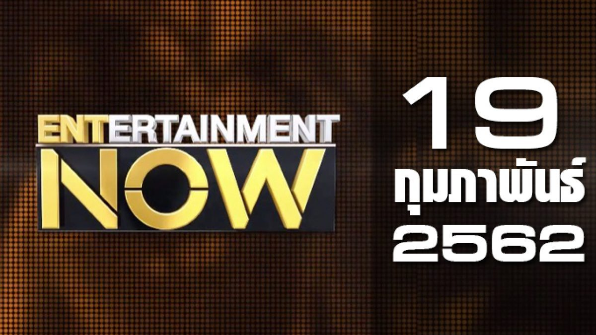 Entertainment Now Break 1 19-02-62