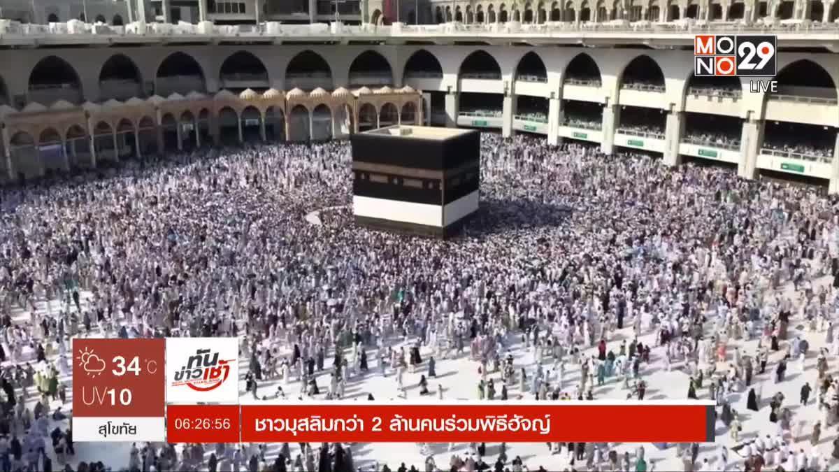 ชาวมุสลิมกว่า 2 ล้านคนร่วมพิธีฮัจญ์