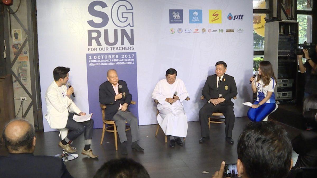 เซนต์คาเบรียลเตรียมจัดวิ่ง SG RUN
