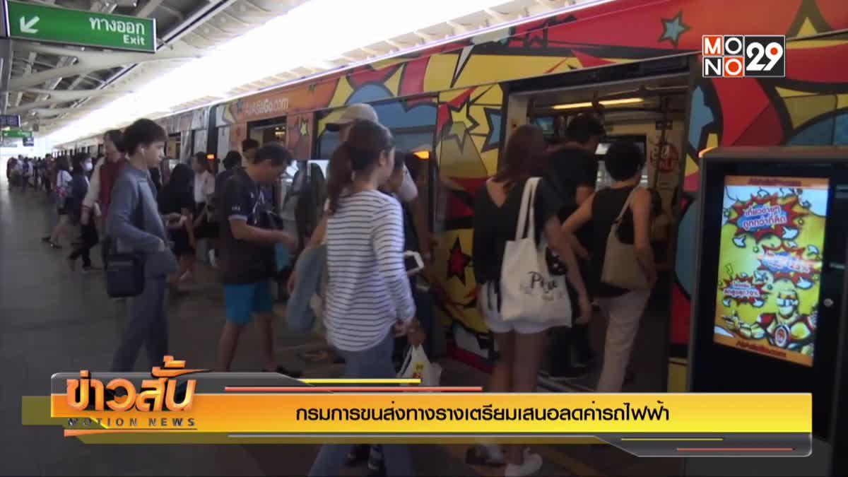 กรมการขนส่งทางรางเตรียมเสนอลดค่ารถไฟฟ้า