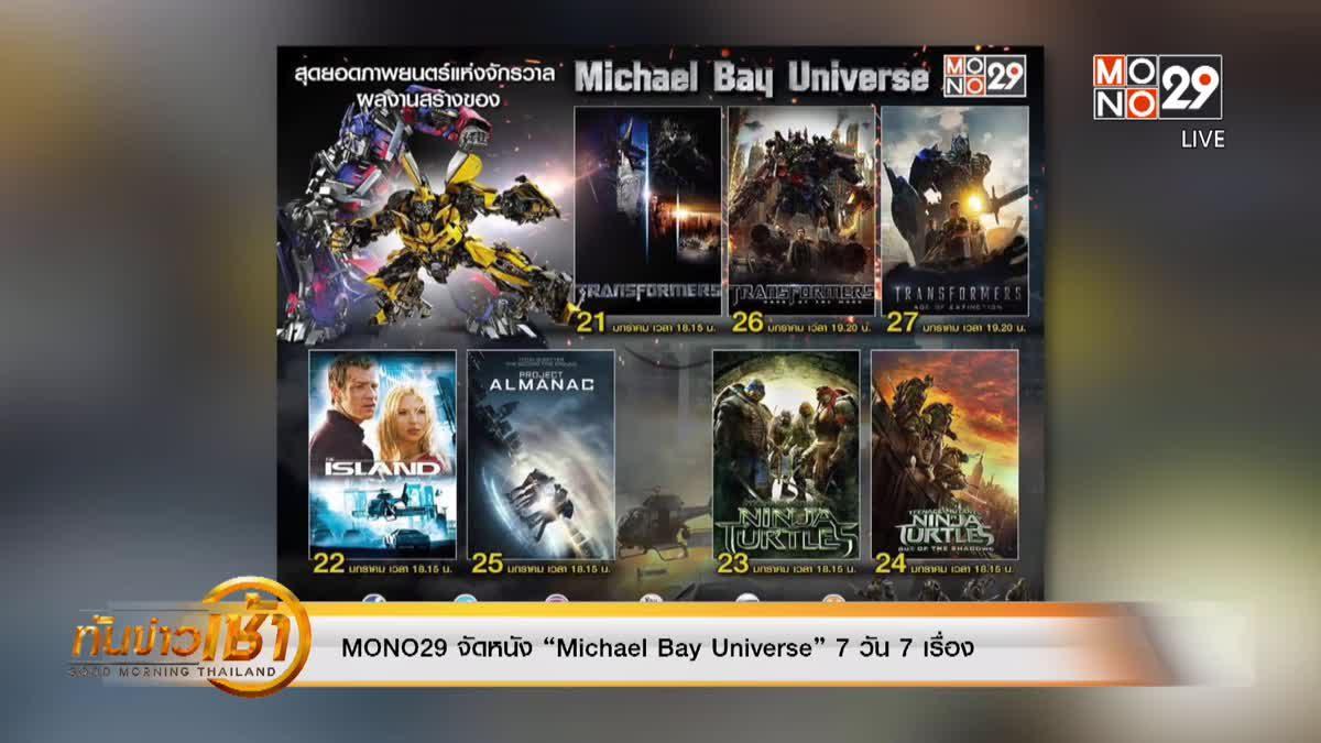 "MONO29 จัดหนัง ""Michael Bay Universe"" 7 วัน 7 เรื่อง"