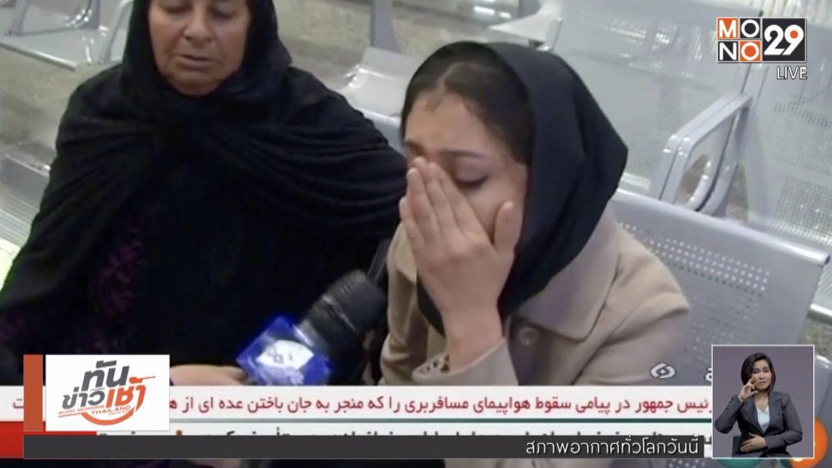 เครื่องบินโดยสารตกในอิหร่าน เสียชีวิตยกลำ 66 คน