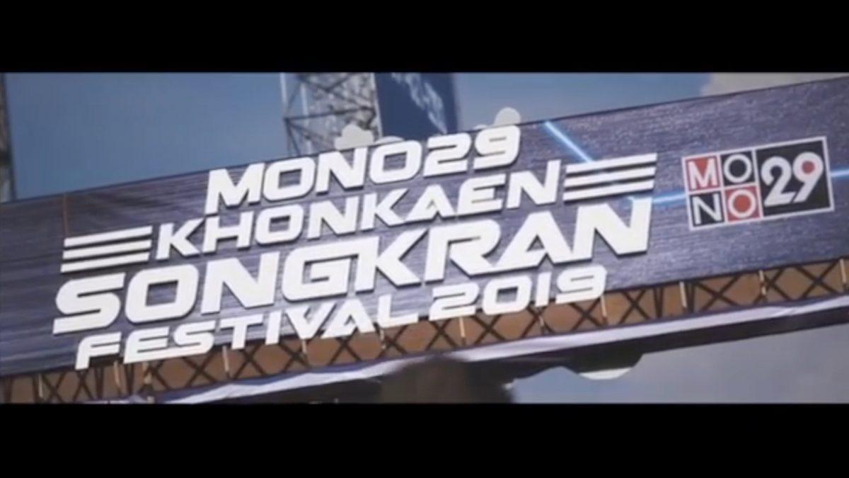 MONO29 Khonkaen Songkran Festival 2019