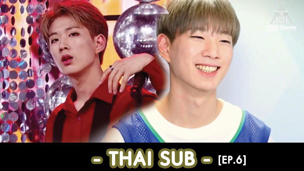[THAI SUB] PRODUCE X 101 ㅣการซ้อมครั้งแรกของทีม Twit [EP.6]