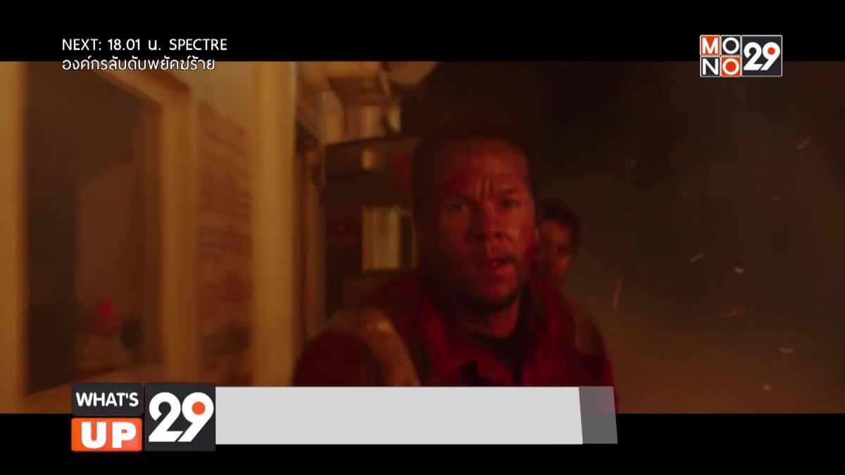 """Midnight Cinema คืนนี้ MONO29 จัดหนังมหันตภัยฟอร์มยักษ์ """"Deepwater Horizon ฝ่าวิบัติเพลิงนรก"""""""