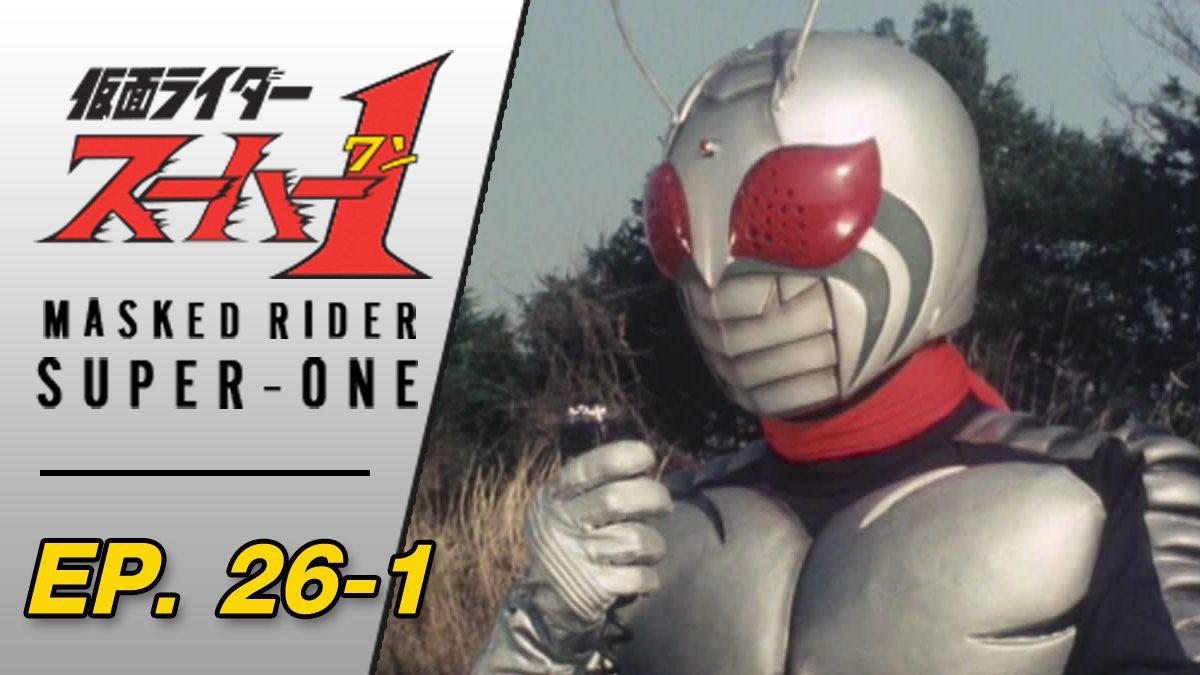 Masked Rider Super One ตอนที่ 26-1