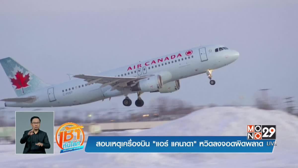 """สอบเหตุเครื่องบิน """"แอร์ แคนาดา"""" หวิดลงจอดผิดพลาด"""
