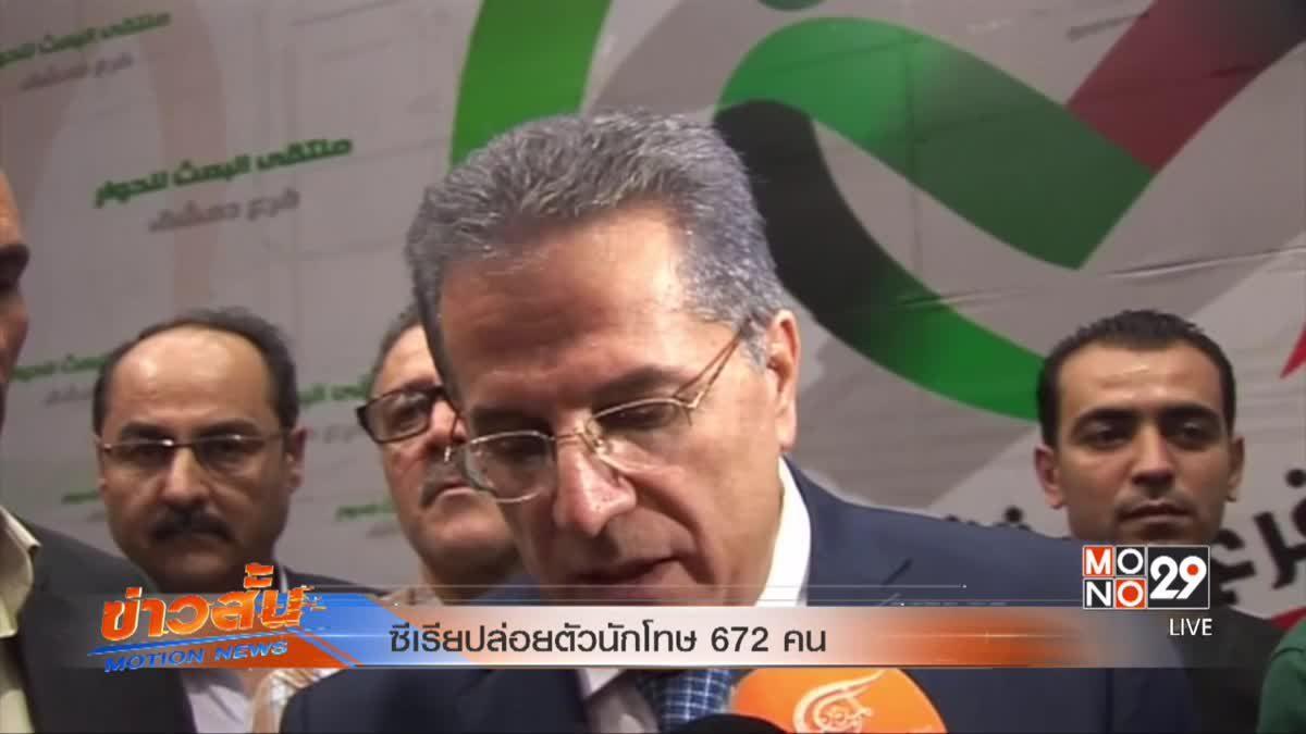 ซีเรียปล่อยตัวนักโทษ 672 คน