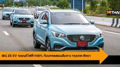 MG ZS EV รถยนต์ไฟฟ้า100% Easyทั้งการขับเเละชาร์จไฟ กับบททดสอบเส้นทาง กรุงเทพ-พัทยา
