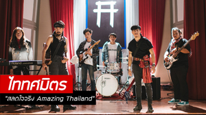"""ไททศมิตร เดินหน้าส่งซิงเกิลจิกกัดสังคม """"AMAZING THAILAND"""""""