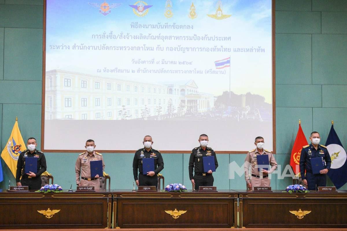 ลงนาม MOU ผนึกกำลังปฏิรูปกองทัพ ตอบสนองยุทธศาสตร์ชาติ!