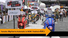 Yamaha เชิญร่วมงาน Automatic is NOW  Festival ครั้งที่ 2